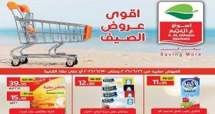 عروض العثيم مصر من 16 يونيو حتى 30 يونيو 2021 أقوى عروض الصيف