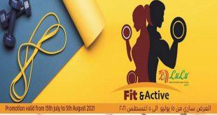 عروض لولو مصر من 15 يوليو حتى 5 اغسطس 2021 عروض الرياضة والشواء