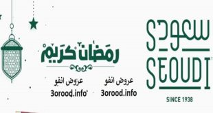 عروض كرتونة رمضان 2020 فى سعودى هايبر ماركت