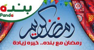 عروض كرتونة رمضان 2020 فى بنده مصر