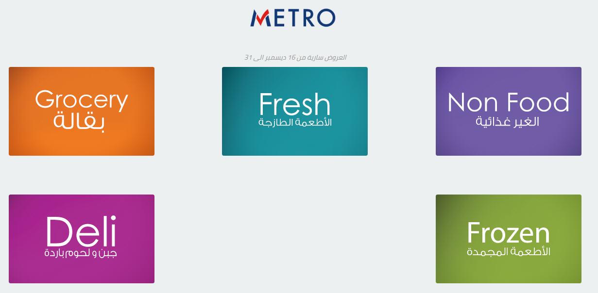 عروض مترو الجديدة من 16 ديسمبر حتى 31 ديسمبر 2017