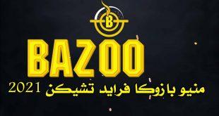 منيو بازوكا فرايد تشيكن 2021 Bazooka Fried Chicken Egypt