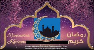 عروض لولو مصر رمضان من 1 ابريل حتى 14 ابريل 2020