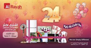 عروض الراية ماركت من 27 سبتمبر حتى 10 اكتوبر 2020 العيد السنوى ال 24 للراية ماركت