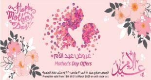 عروض لولو مصر عيد الام من 18 مارس حتى 31 مارس 2020