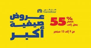 عروض كارفور مصر من 9 سبتمبر حتى 13 سبتمبر 2021 عروض صيفية أكبر
