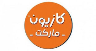 عروض كازيون الثلاثاء 22 يناير حتى 4 فبراير 2019 عودة المدارس