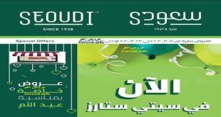عروض سعودى ماركت عيد الام من 5 مارس حتى مارس 2020