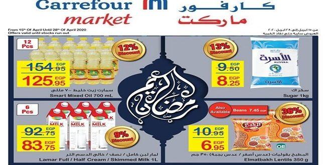 عروض كارفور مصر رمضان من 15 ابريل حتى 28 ابريل 2020 فروع الماركت