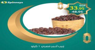 سبينس من 9 ابريل حتى 15 ابريل 2020 ياميش رمضان