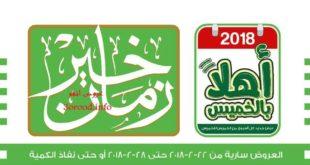 عروض خير زمان الجديدة من 22 حتى 28 فبراير 2018