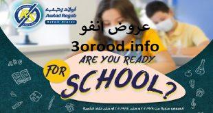 عروض اولاد رجب من 8 سبتمبر حتى 14 سبتمبر 2020 عروض عودة المدارس