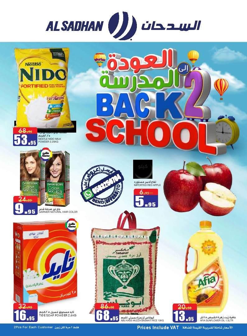 عروض السدحان السعودية اليوم 26 اغسطس حتى 1 سبتمبر 2020 العودة الى المدرسة