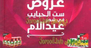 عروض خير زمان الجديدة من 8 حتى 21 مارس 2018
