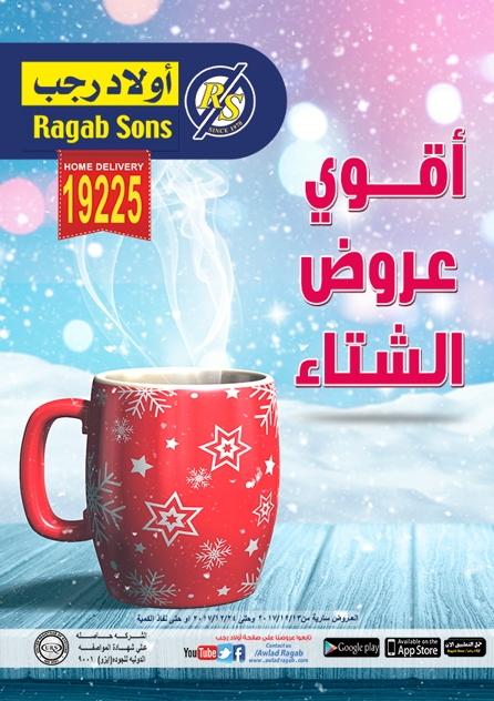 عروض اولاد رجب الجديدة من 13 ديسمبر حتى 24 ديسمبر 2017