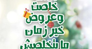 عروض خير زمان ماركت الجديدة من 16 ديسمبر حتى 31 ديسمبر 2017