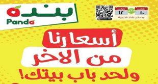 عروض بنده مصر من 10 سبتمبر حتى 12 سبتمبر 2020 اسعانا من الاخر