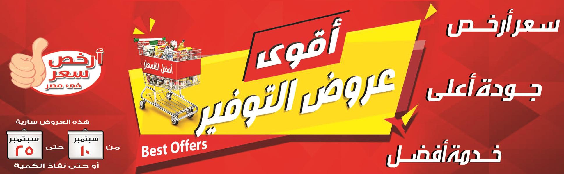 عروض الفرجانى من 10 سبتمبر حتى 25 سبتمبر 2020 عروض التوفير