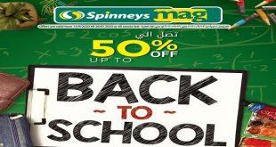 عروض سبينس من 13 سبتمبر حتى 26 سبتمبر 2020 العودة الى المدارس