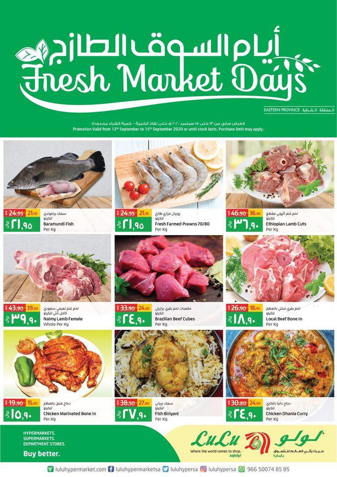 عروض لولو الشرقية اليوم 13 سبتمبر حتى 15 سبتمبر 2020 ايام السوق الطازج