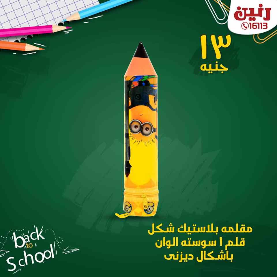 عروض رنين اليوم الثلاثاء والاربعاء 15 و 16 سبتمبر 2020 ادوات المدرسة