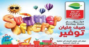 عروض العثيم مصر من 16 سبتمبر حتى 30 سبتمبر 2020 صيف مليان توفير