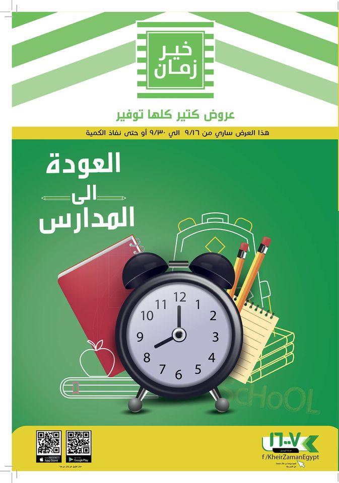 عروض خير زمان من 15 سبتمبر حتى 30 سبتمبر 2020 العودة الى المدارس
