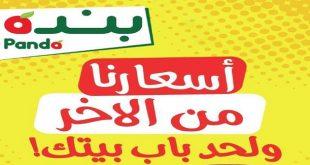 عروض بنده مصر من 24 سبتمبر حتى 26 سبتمبر 2020 اسعانا من الاخر
