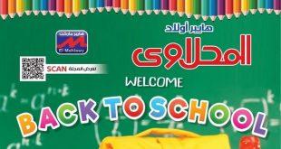 عروض المحلاوى التجمع الخامس والمستقبل من 20 سبتمبر حتى 10 اكتوبر 2020 العودة الى المدارس