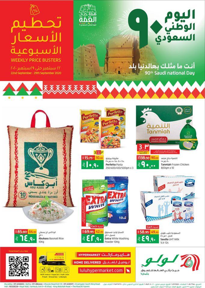 عروض لولو الرياض اليوم 22 سبتمبر حتى 29 سبتمبر 2020 اليوم الوطنى السعودى