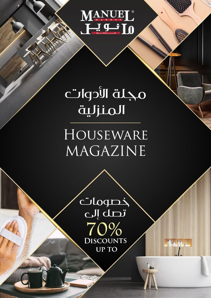 عروض مانويل الرياض اليوم 22 سبتمبر حتى 13 اكتوبر 2020 مجلة الادوات المنزلية