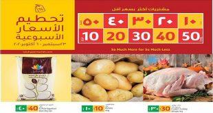 عروض لولو مصر من 23 سبتمبر حتى 6 اكتوبر 2020 تحطيم الاسعار