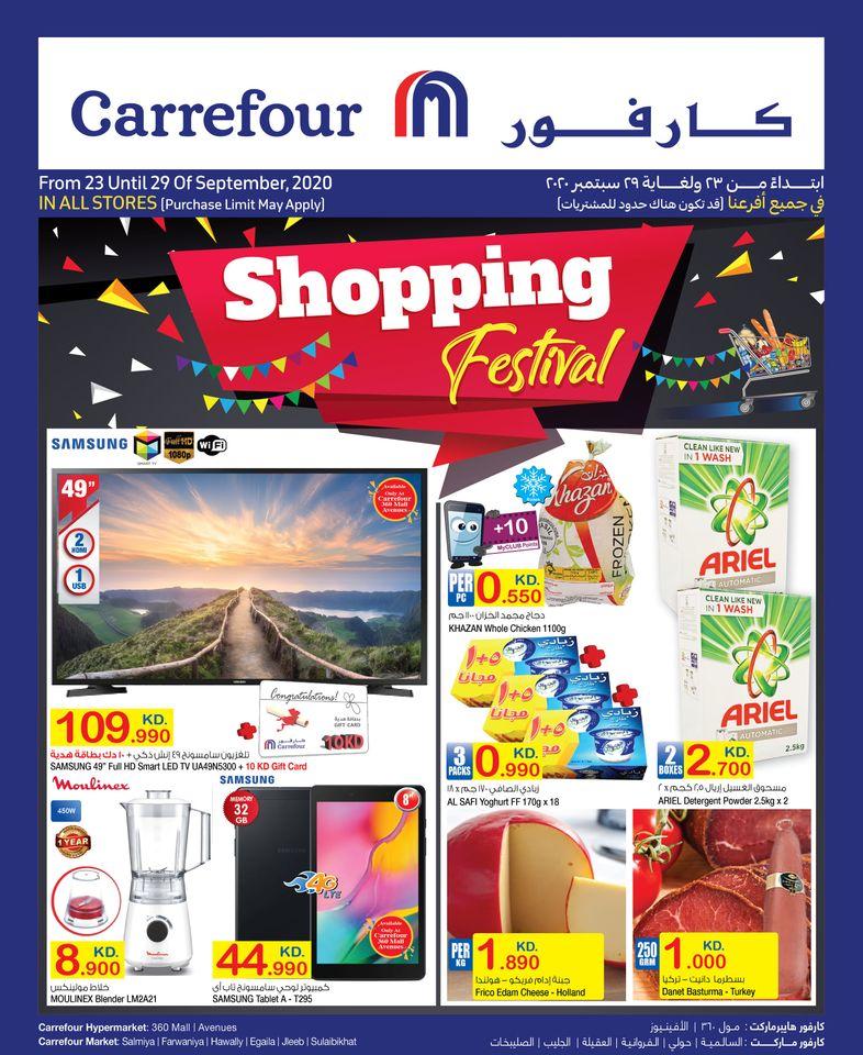 عروض كارفور الكويت اليوم 23 سبتمبر حتى 29 سبتمبر 2020 مهرجان التسوق