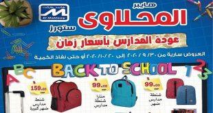 عروض المحلاوى الحى العاشر ومسطرد من 30 سبتمبر حتى 20 اكتوبر 2020 عودة المدارس بأسعار زمان