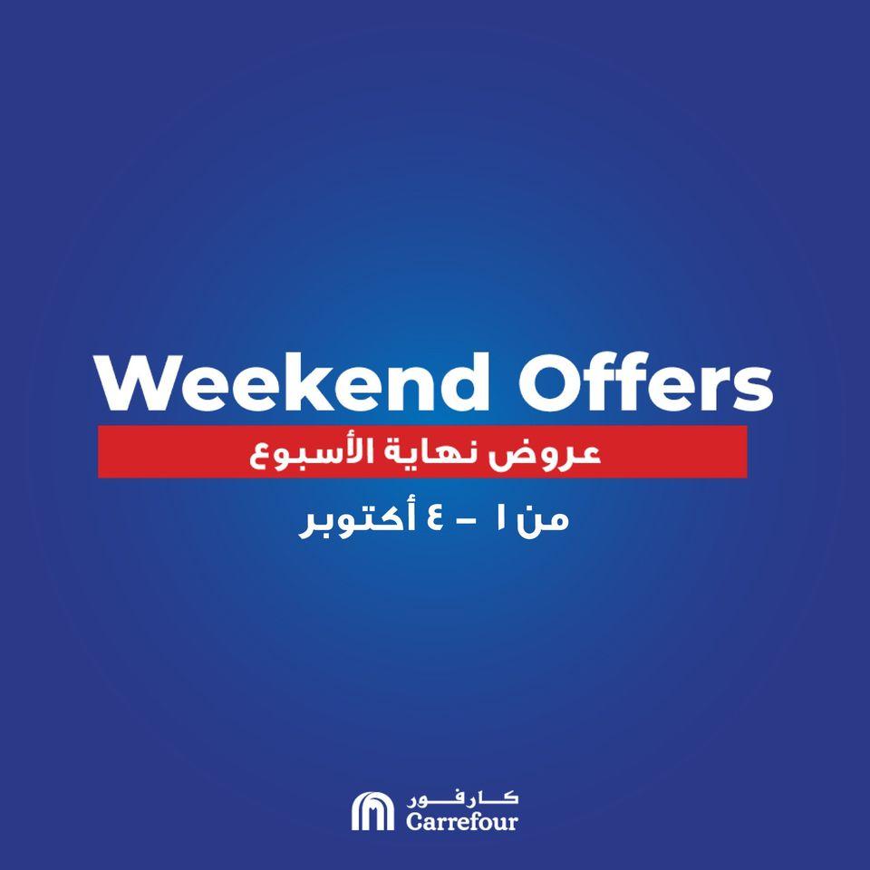 عروض كارفور مصر من 1 اكتوبر حتى 4 اكتوبر 2020 نهاية الاسبوع