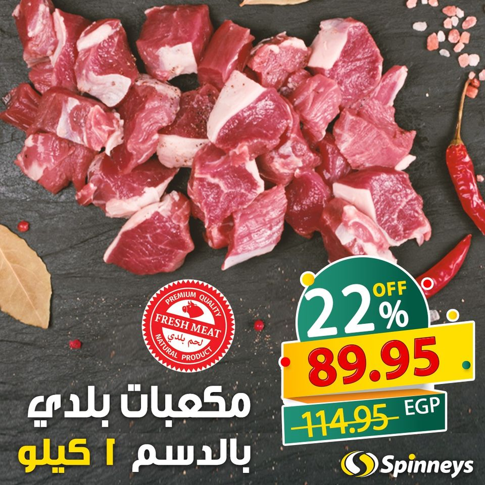 عروض سبينس من 8 اكتوبر حتى 17 اكتوبر 2020 مهرجان اللحوم