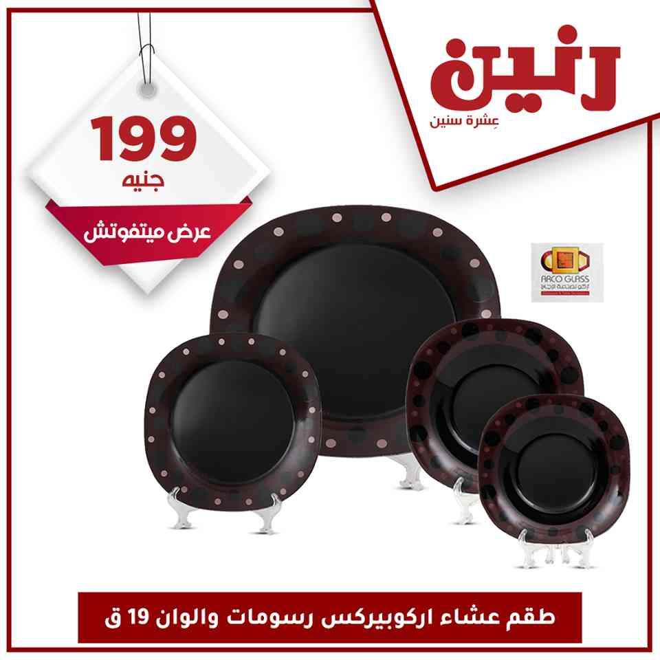 عروض رنين اليوم الاحد 18 اكتوبر 2020 مهرجان ال 199 جنيه