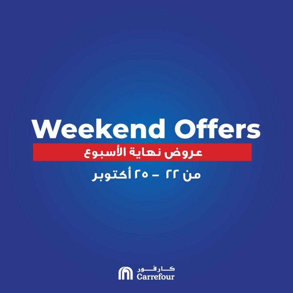 عروض كارفور مصر من 22 اكتوبر حتى 25 اكتوبر 2020 نهاية الاسبوع