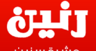 عروض رنين اليوم الخميس 13 حتى السبت 15 ديسمبر 2018 موبايلات