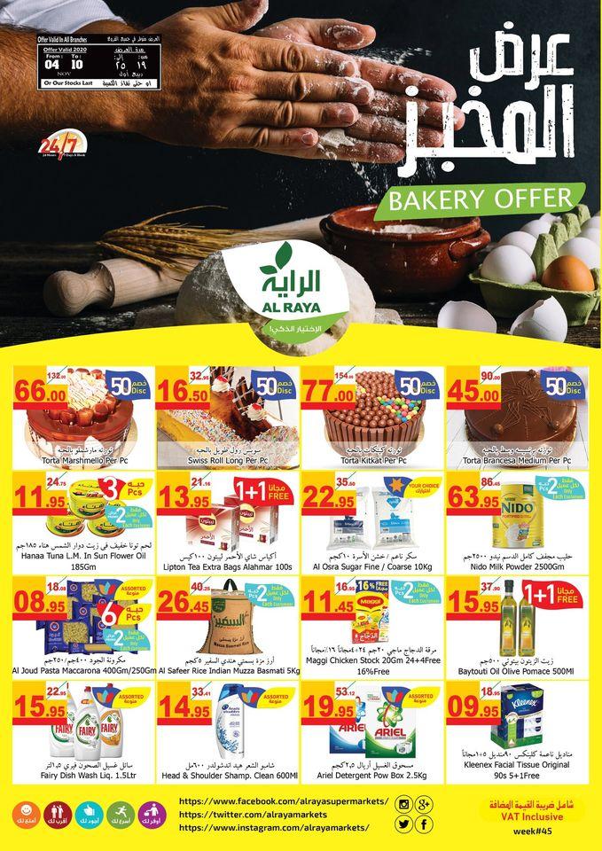 عروض الراية السعودية اليوم 4 نوفمبر حتى 10 نوفمبر 2020 عروض المخبز
