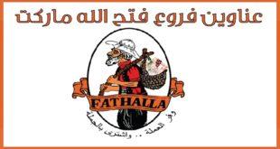 عناوين فروع فتح الله 2020 فى كل محافظات مصر