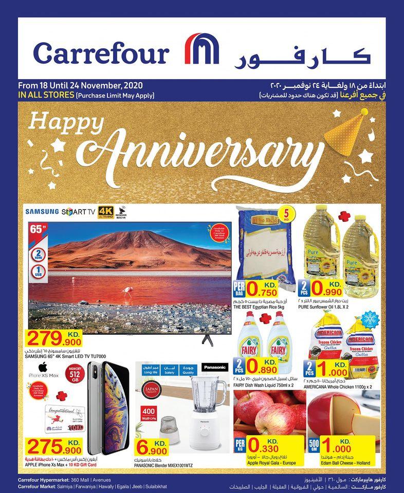 عروض كارفور الكويت اليوم 18 نوفمبر حتى 24 نوفمبر 2020 الذكرى السنوية لكارفور