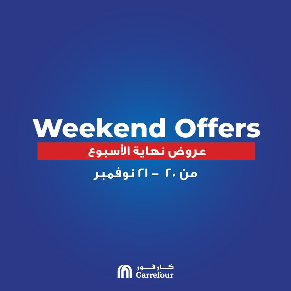 عروض كارفور مصر من 20 نوفمبر حتى 21 نوفمبر 2020 نهاية الاسبوع
