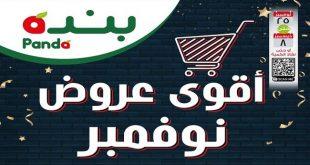 عروض بنده مصر من 25 نوفمبر حتى 8 ديسمبر 2020 اقوى عروض نوفمبر