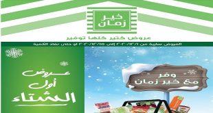عروض خير زمان من 1 ديسمبر حتى 15 ديسمبر 2020 عروض اول الشتاء