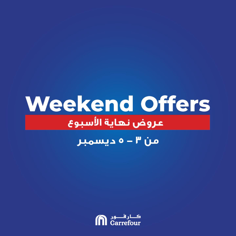 عروض كارفور مصر من 3 ديسمبر حتى 5 ديسمبر 2020 نهاية الاسبوع