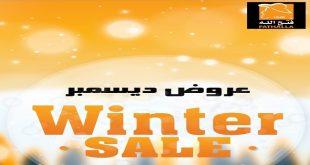 عروض فتح الله من 10 ديسمبر حتى 25 ديسمبر 2020 عروض ديسمبر