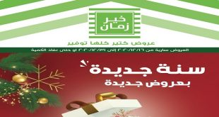 عروض خير زمان من 16 ديسمبر حتى 31 ديسمبر 2020 سنة جديدة بعروض جديدة