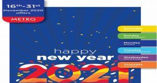 عروض مترو ماركت من16 ديسمبر حتى 31 ديسمبر 2020 عام جديد سعيد 2021