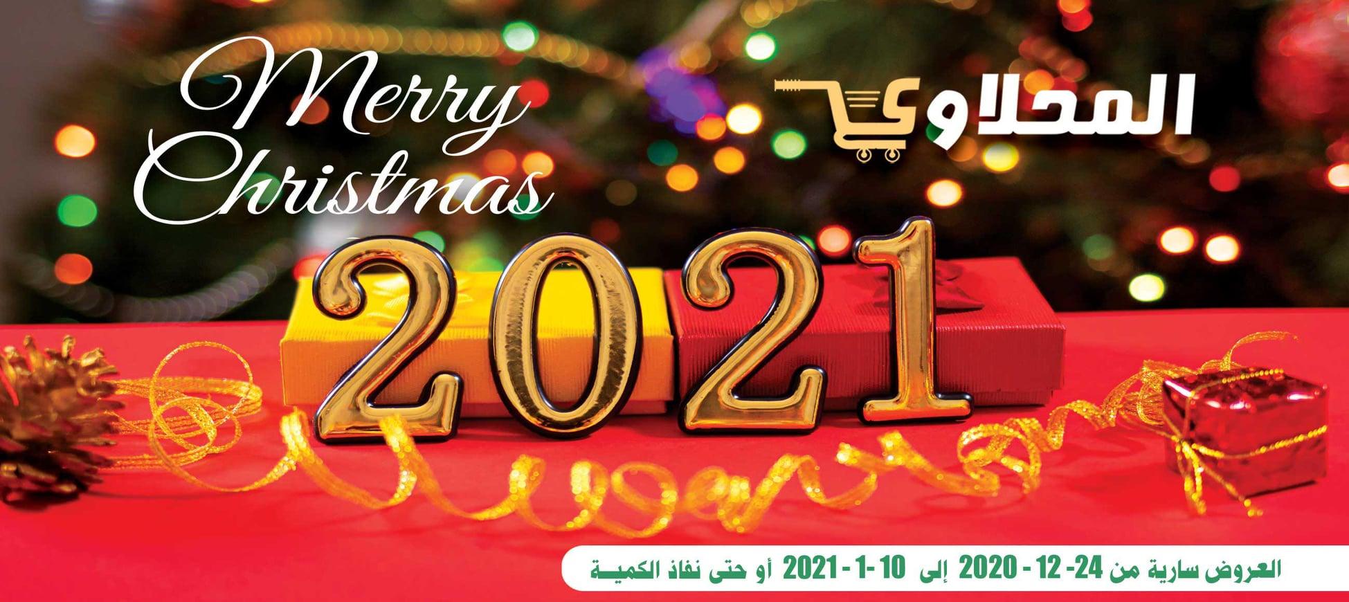 عروض المحلاوى من 24 ديسمبر 2020 حتى 10 يناير 2021 عروض الكريسماس